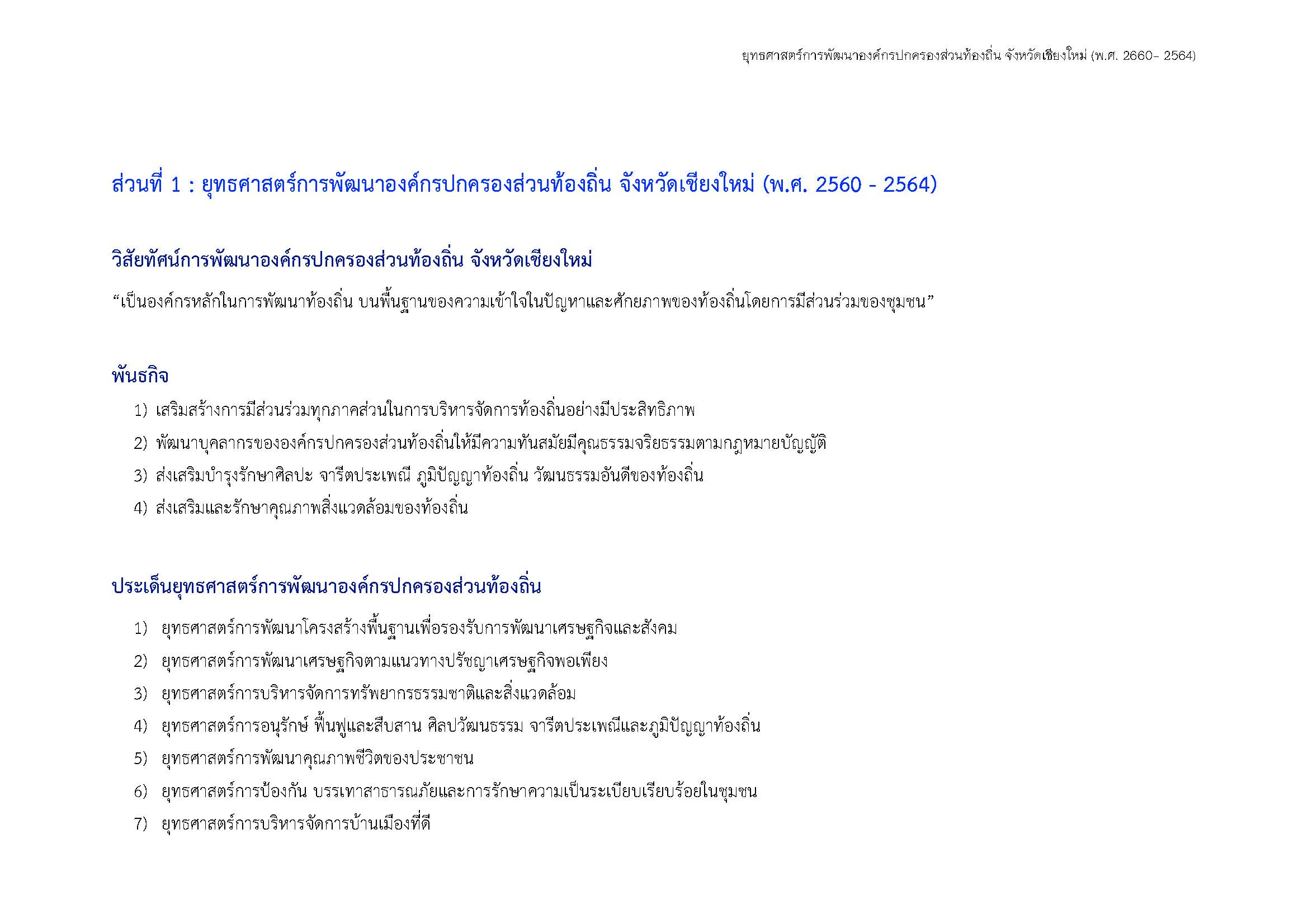 visioncmlocal Page 01